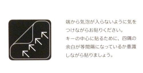 「Blackout sticker for Mac」張り方