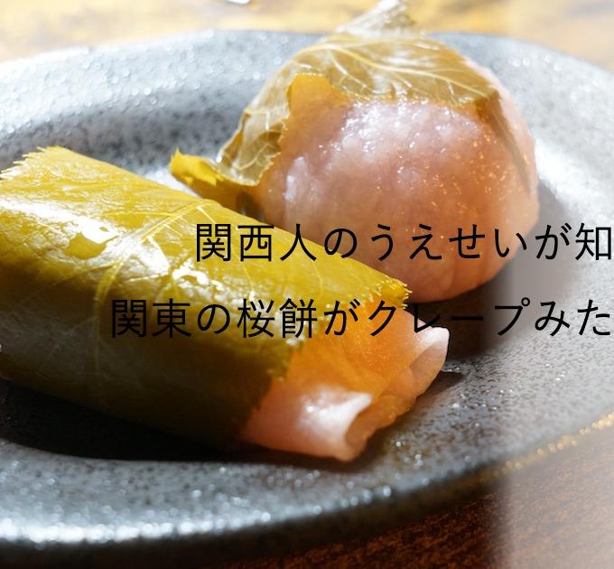 桜餅東西対決