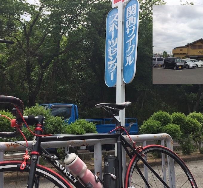 サイクリング&スパ