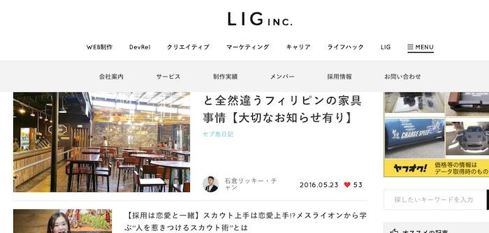 LIGのトップページ
