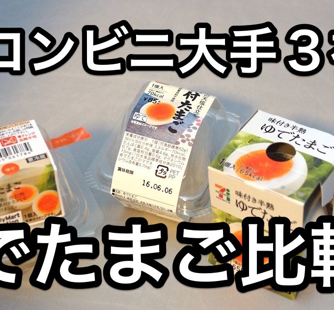 ゆで卵集合