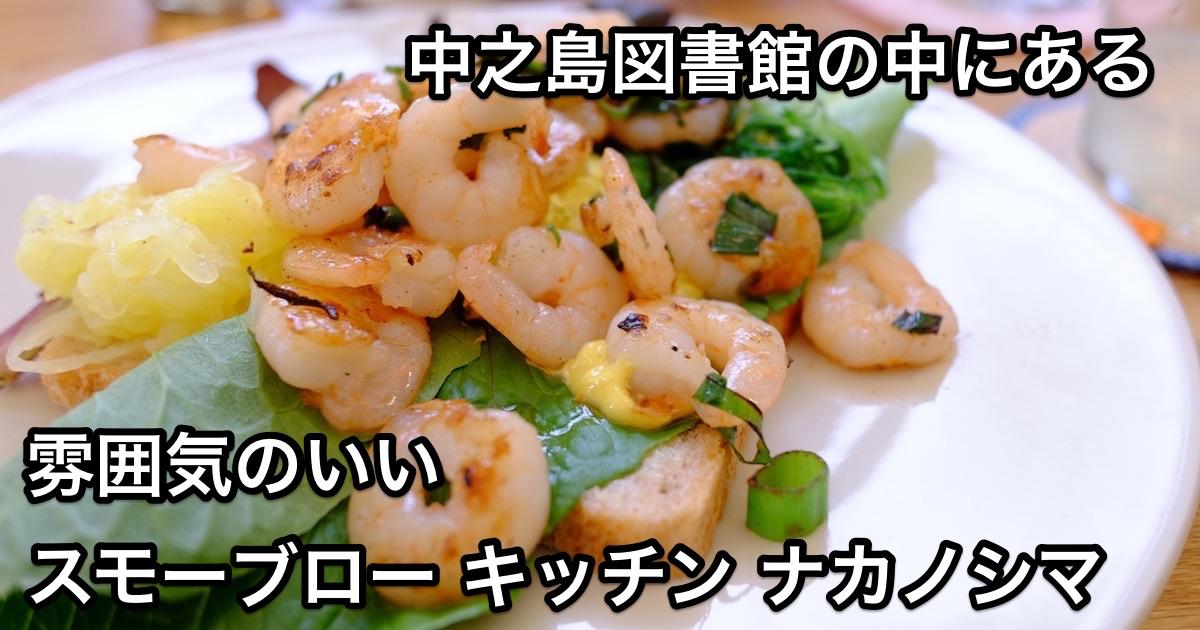スモーブローキッチンナカノシマ アイキャッチ