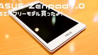ASUS Zenpad7.0