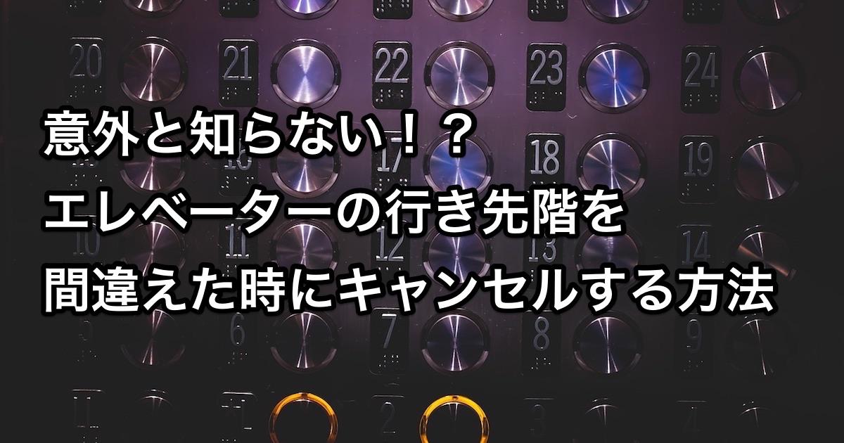 エレベーターのアイキャッチ