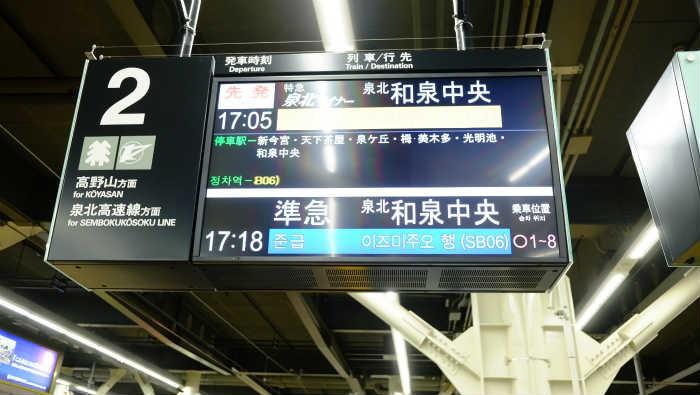 泉北ニュータウン行き時刻表