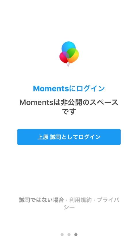 momentsログイン