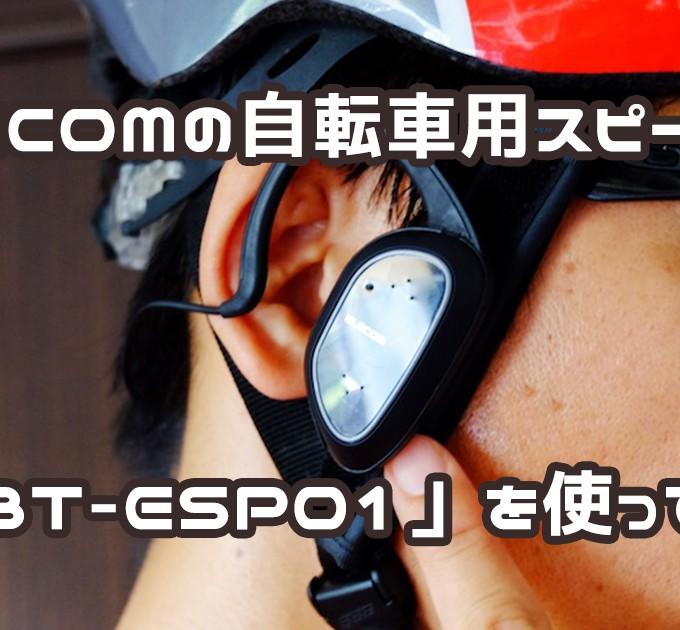 ELECOM LBT-ESP01