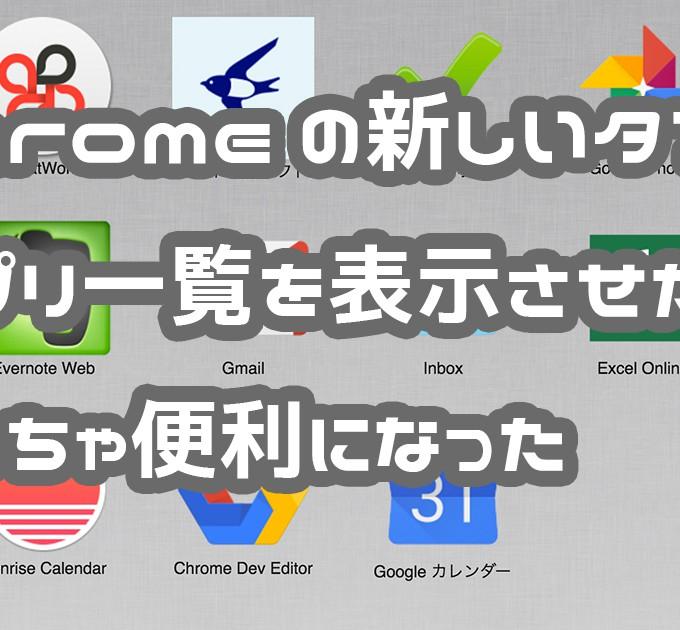 GoogleChromeのアプリ一覧を表示