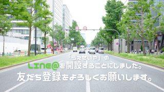 LINE@アイキャッチ