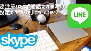 SkypeとLINEのサウンド設定