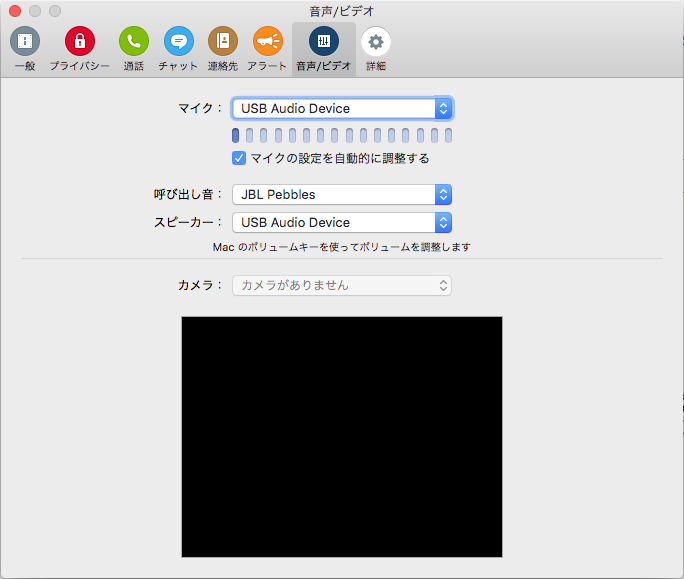 Skypeの音の入出力設定