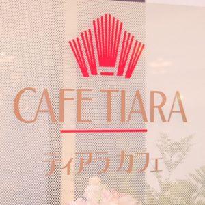 きららリゾート関空 ティアラカフェ