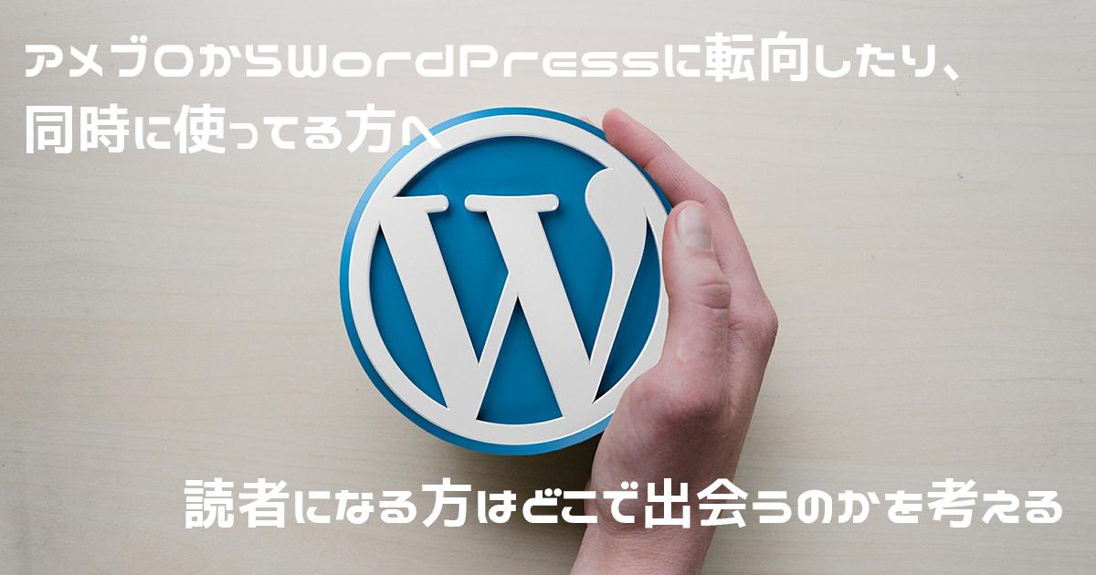 アメブロからWordPressへ転向した方