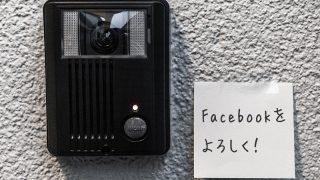 Facebook追悼アカウント管理人