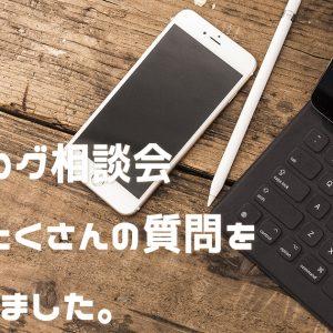 無料ブログ相談会