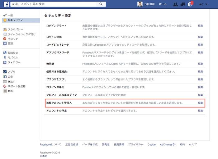 Facebookの設定からセキュリティの画面