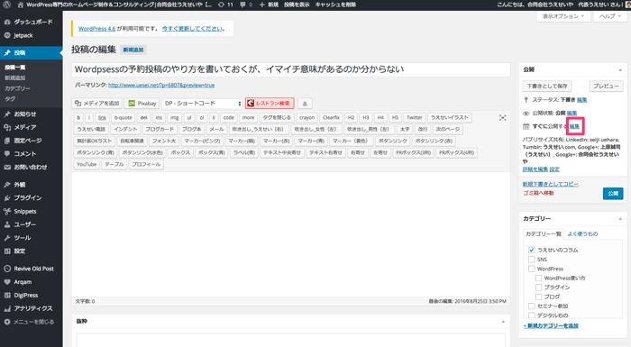 WordPress予約投稿