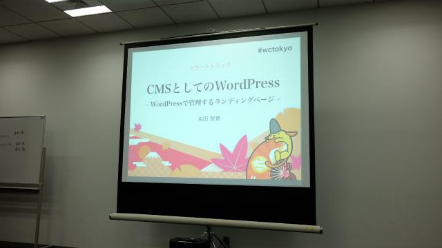CMSとしてのWordPress
