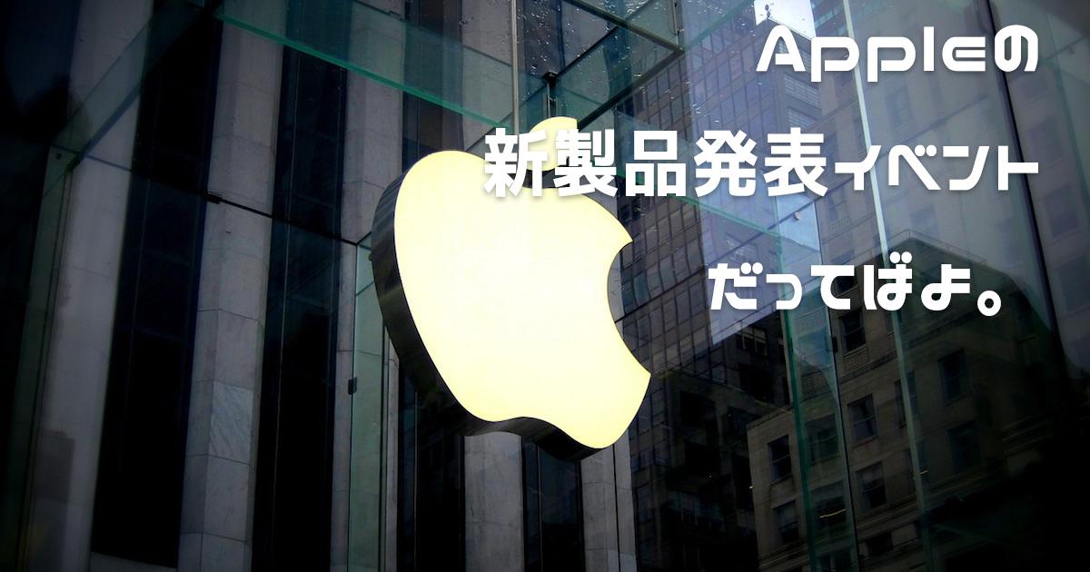 2016年秋appleイベント