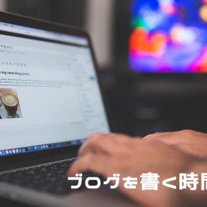 ブログを書く時間