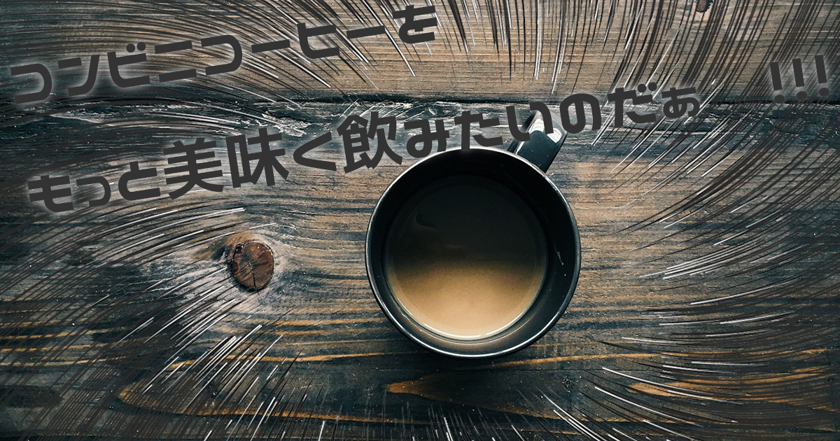 コンビニコーヒーを美味しく