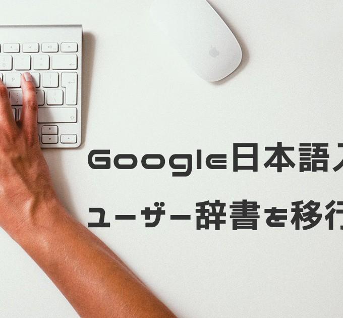 google日本語入力移行