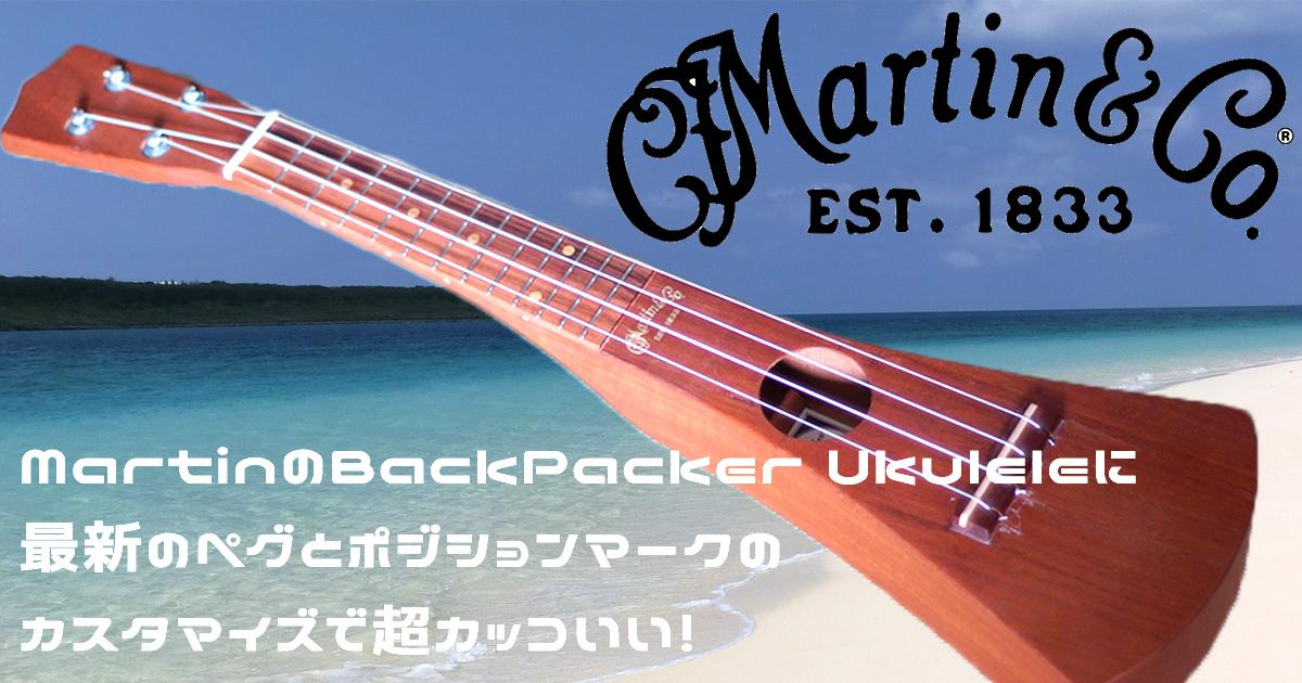 martin backpacker