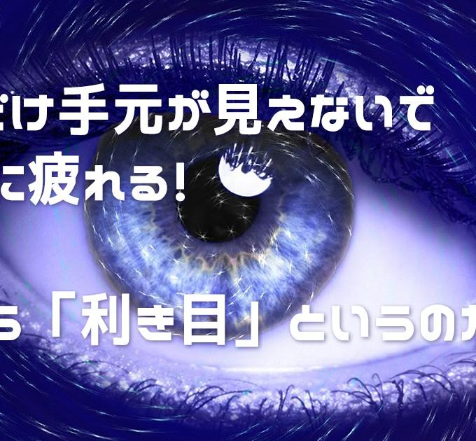 老眼の原因利き目
