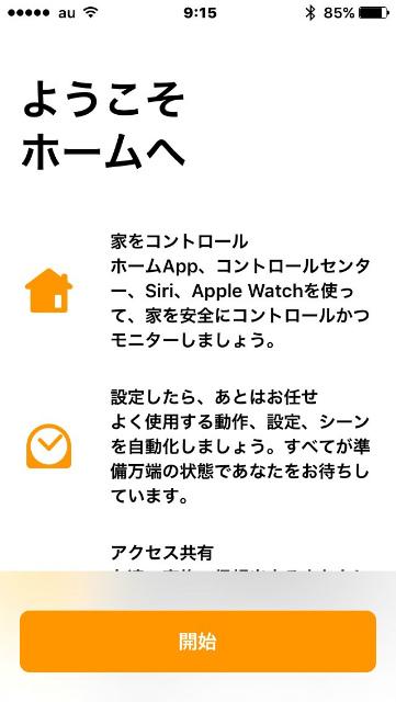 iOS10ホーム