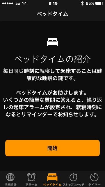 iOS10ベッドタイム