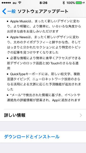 iOS10ダウンロードとインストール