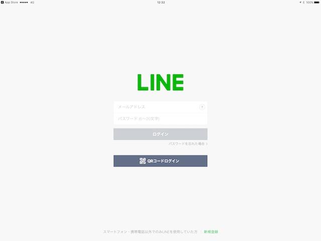 通常版LINE ログイン