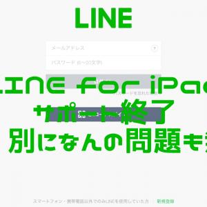 LINE ログイン画面