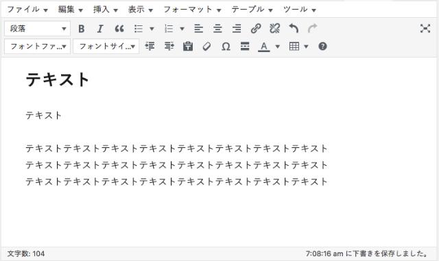 WordPressビジュアル編集画面
