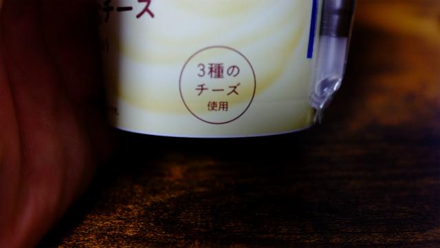 3種のチーズの表記