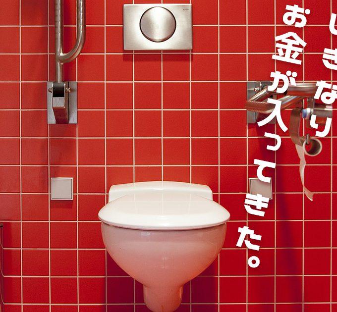 トイレ掃除でお金