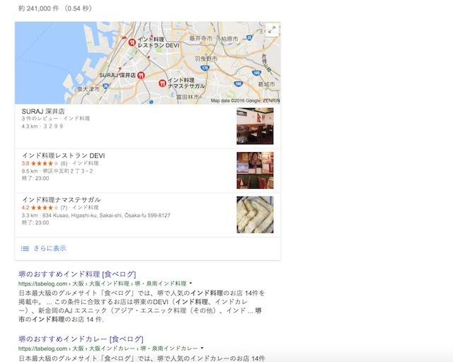 堺市インド料理で検索