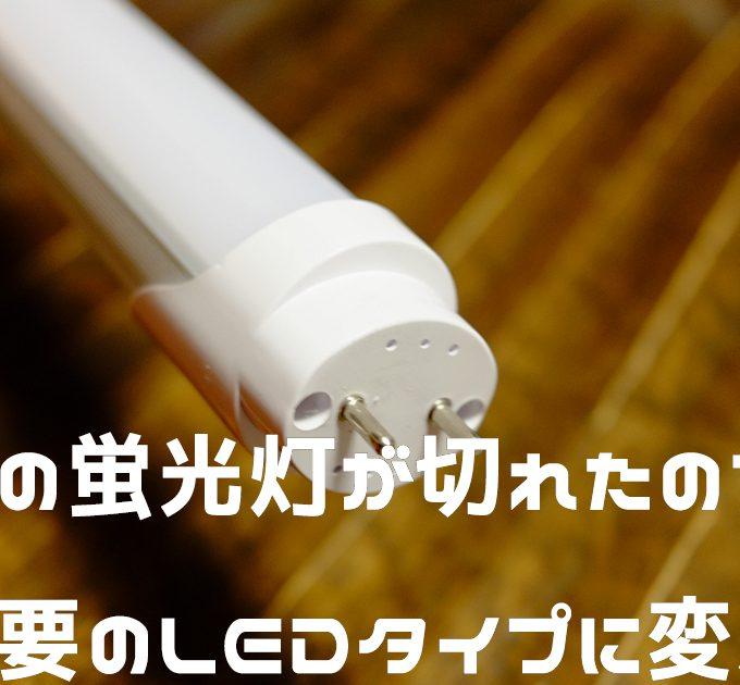 直管形LEDに変えてみた