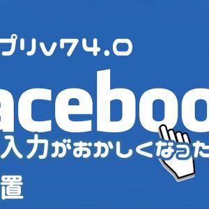 Facebookの日本語入力