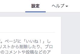 Facebookページ右上の設定