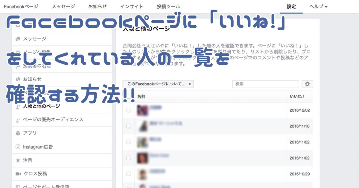 Facebookいいねの一覧