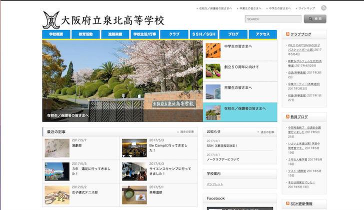 泉北高等学校ホームページ