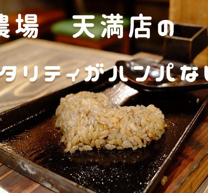塚田農場 天満店