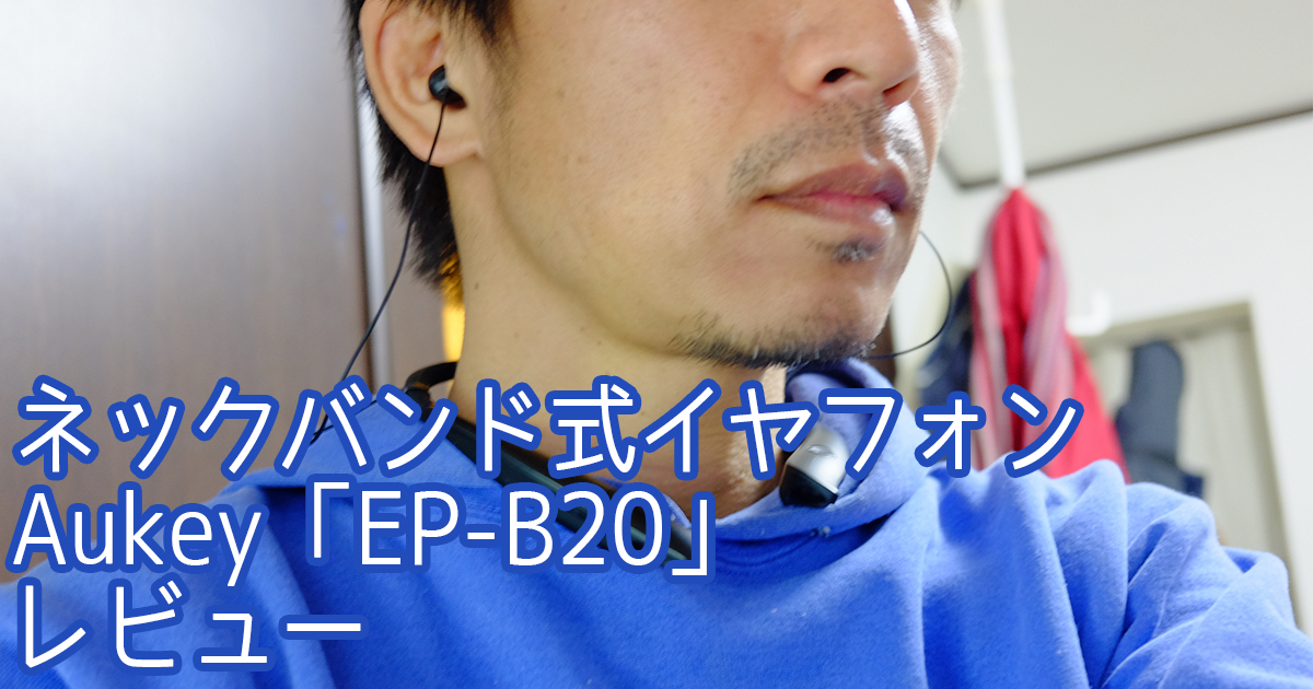 Aukey_EP-B20レビュー