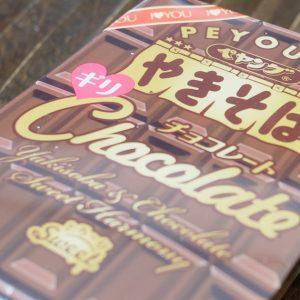 ペヤング「チョコやきそば」