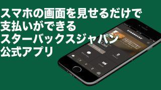 スターバックスジャパン公式アプリ