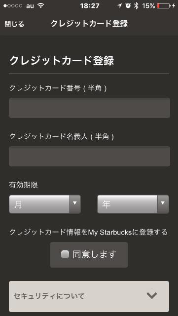 スターバックスアプリ、クレカ登録