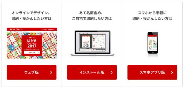ウェブ版、スマホアプリ選択