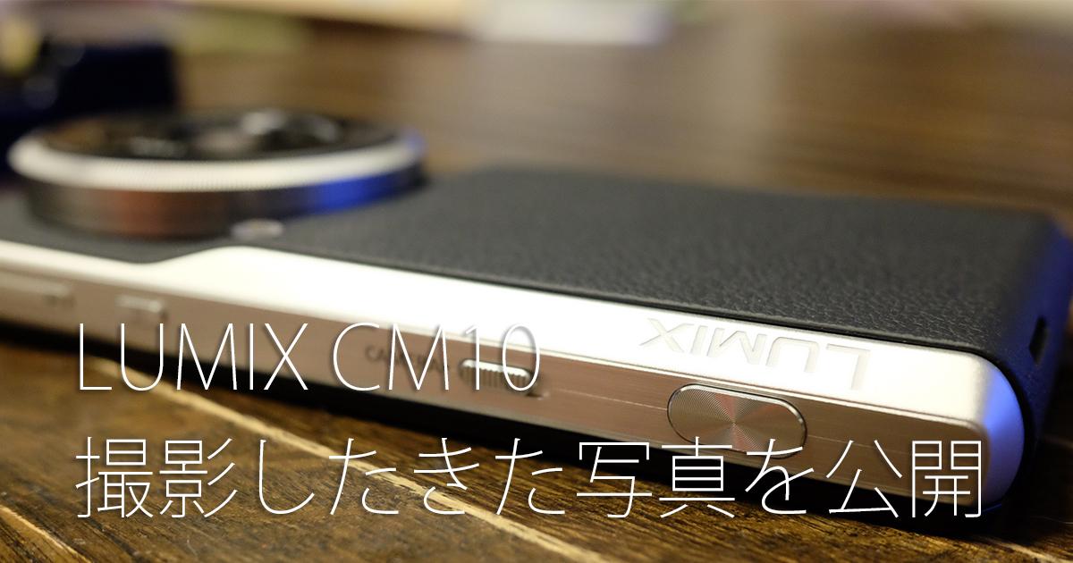 LUMIX CM10