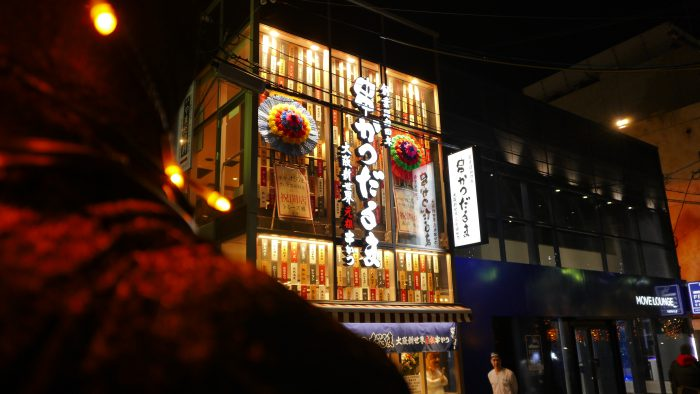 串かつだるま 茶屋町店